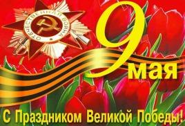 АКЦИЯ к 9 мая.