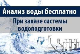 Анализ воды бесплатно