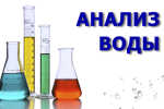 Анализ качества воды в домашних условиях